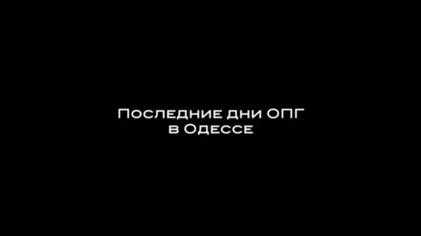 Последние дни ОПГ в Одессе | Тизер