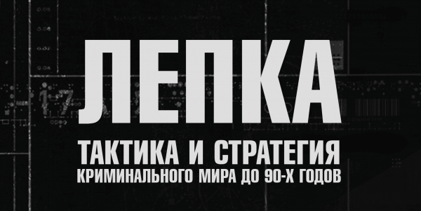 """Рецензия на книгу """"Лепка"""""""