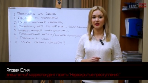 Яловая Юлия. Обращение к правоохранительным органам