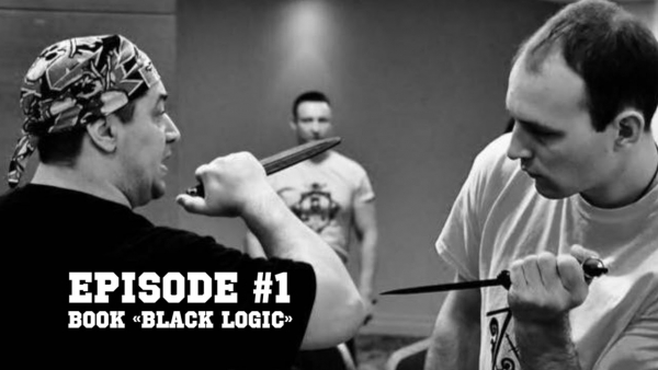 Episode #1. Book «Black logic». Книга «Чёрная логика»
