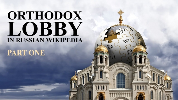 The Orthodox Lobby in Russian Wikipedia. Trailer