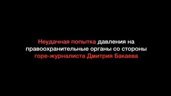 Дмитрий Бакаев, чем пахнут деньги Яловой?