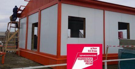 В Мухоршибирском районе Бурятии появится первый модульный ФАП