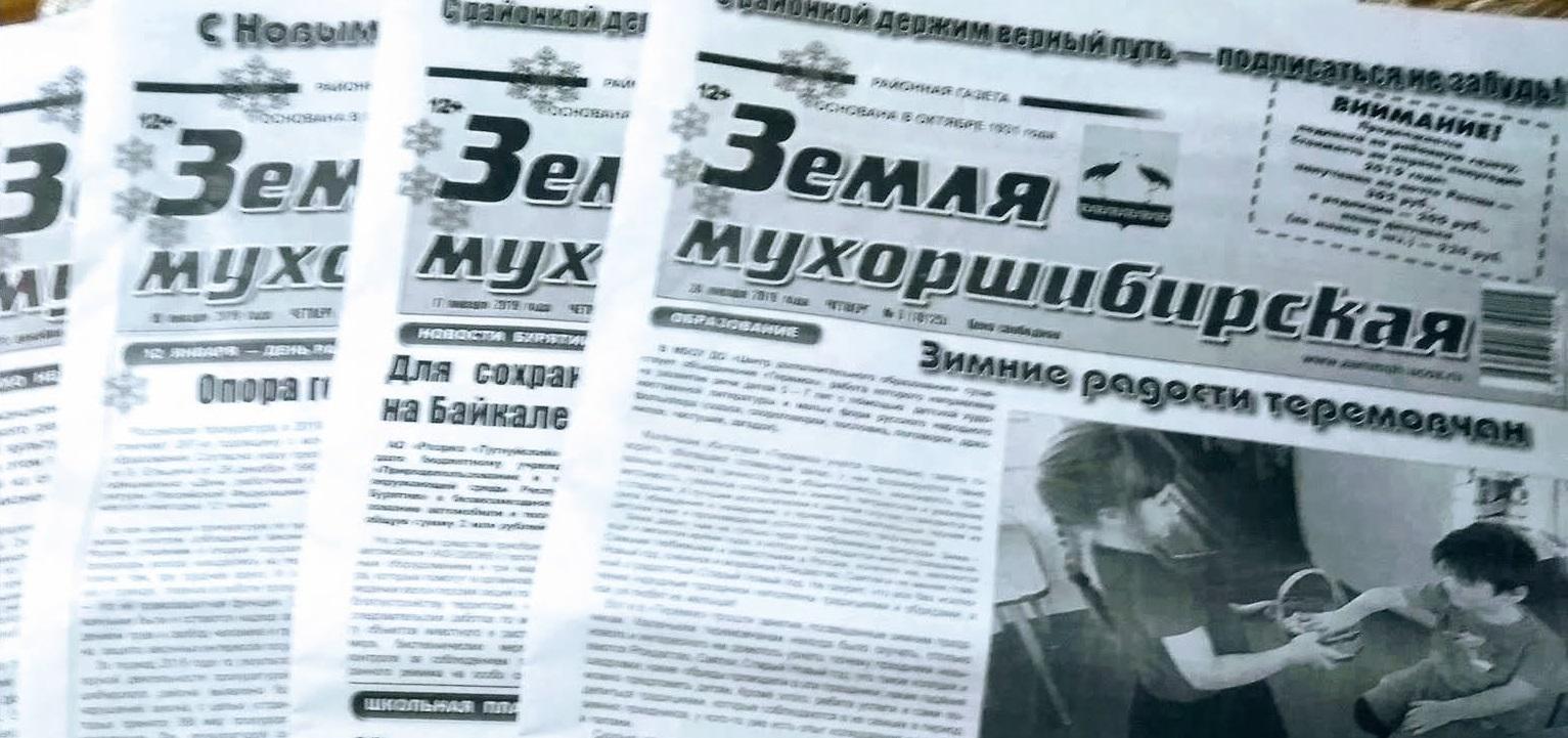 """Газета """"Земля мухоршибирская"""""""
