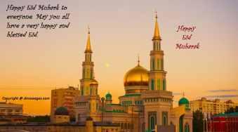 Happy Eid mubarak sms for girlfriend