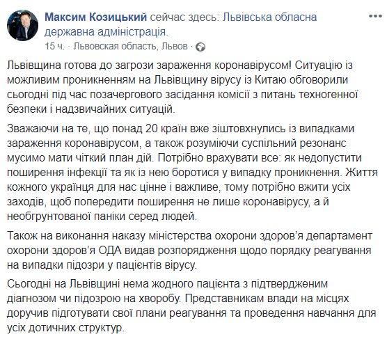 """""""Львівщина готова до загрози зараження коронавірусом!"""" - Максим Козицький"""