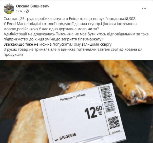 Львів'яни скаржаться на цінники російською в Епіцентрі