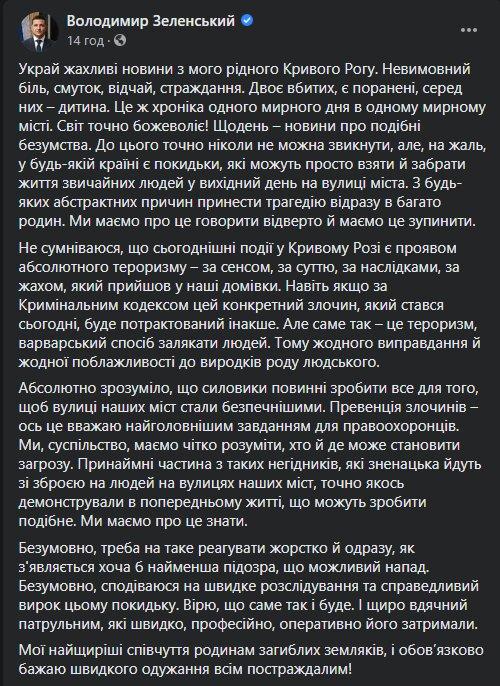 Речь Зеленского, скриншот: Facebook