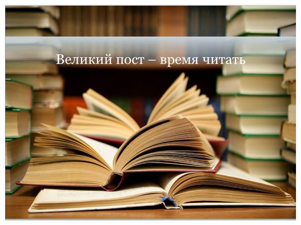 День православной книги в нашем храме