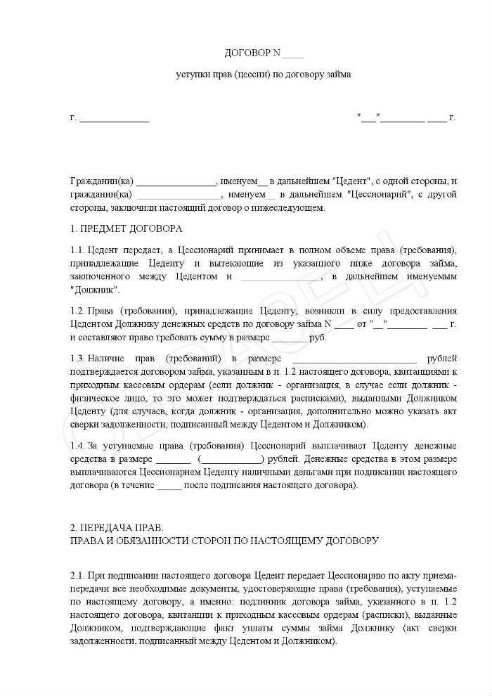 Договор установления долей между бывшими супругами
