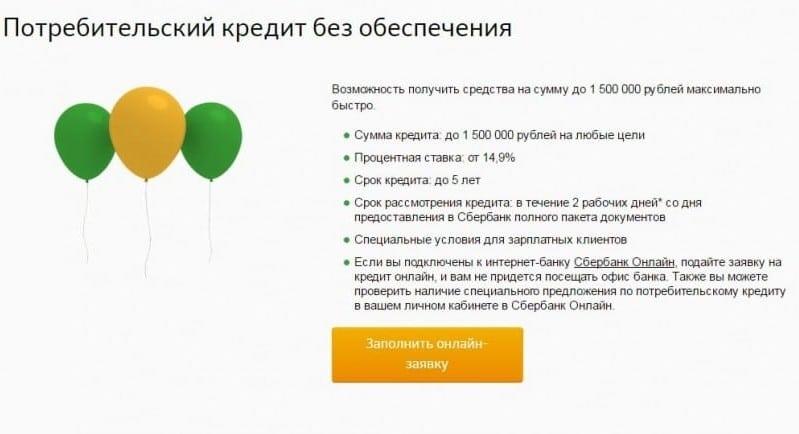 Мтс потребительский кредит онлайн