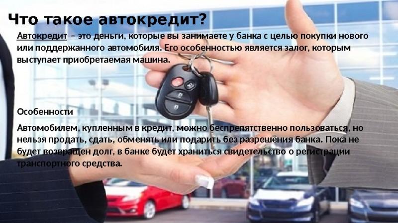 Где взять выгодный кредит на автомобиль как оплатить кредит альфа банк онлайн