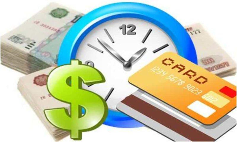 долгосрочный займ под низкий процент