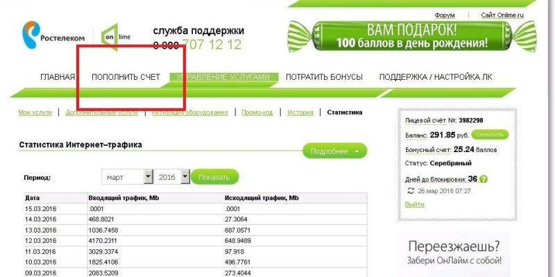 пополнить счёт ростелеком с банковской карты через интернет без комиссии