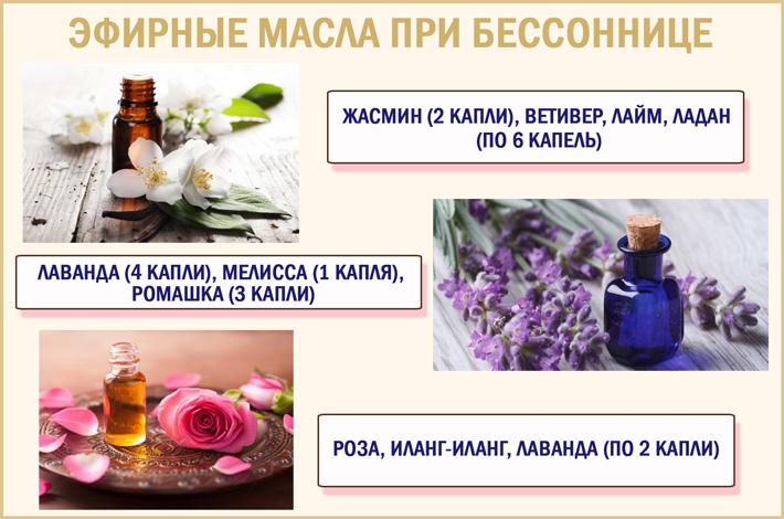 Эфирные масла для крепкого сна и избавления от стресса