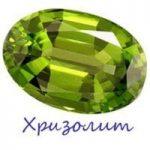 Камень хризолит и его свойства