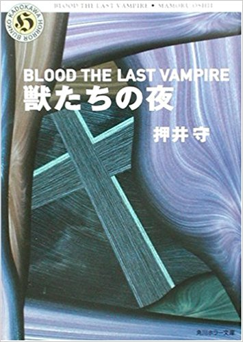 獣たちの夜―BLOOD THE LAST VAMPIRE