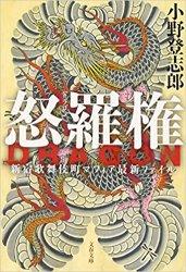 怒羅権(Dragon)―新宿歌舞伎町マフィア最新ファイル