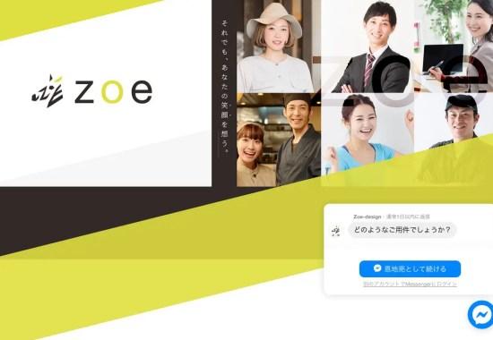町田 ホームページ制作 | zoe