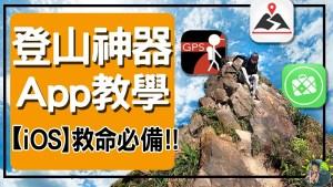 IOS登山旅遊必備 APP|離線地圖|軌跡|座標定位|行程分析