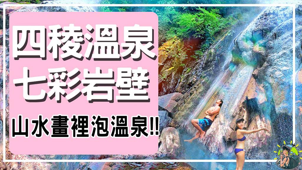 在山水畫裡面泡湯♨️-四稜野溪溫泉