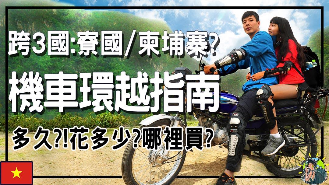 騎機車環越南 教學篇 | 跨國騎車|越南 寮國(老撾) 柬埔寨
