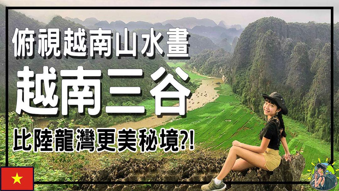三谷 Tam Coc | 寧平 | 越南 北越 單車悠遊山水畫中