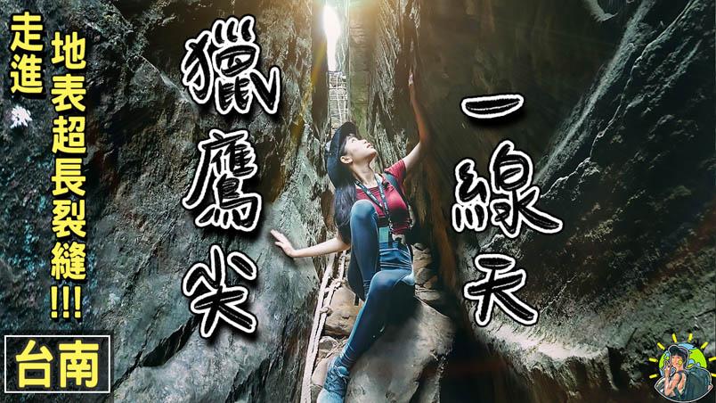 梅嶺一線天 x 獵鷹尖 | 登山步道| 路線 | 交通 | 台南景點