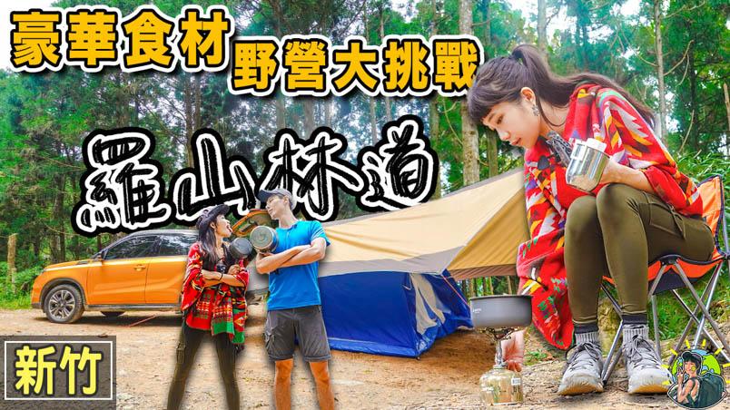 羅山林道 北部最佳的新手野營地 | 新竹景點