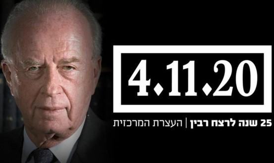 25 שנה לרצח רבין: עצרת תיערך ב-4 בנובמבר בכיכר רבין בתל-אביב