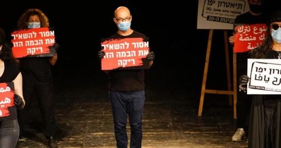 שיתוק עולם התרבות: אירוע מחאה בתיאטרון יפו הערבי־עברי; מוזיקאים נגנו מול הכנסת