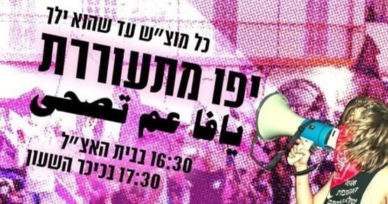 שבוע 23 של הפגנות ומחאות נגד ממשלת הימין בצמתים, בגשרים ובכיכרות ברחבי הארץ