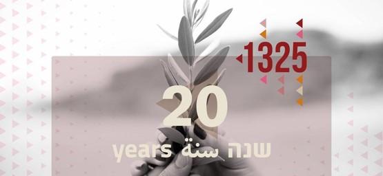 """20 שנה להחלטת האו""""ם 1325"""