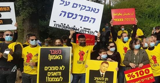 ביבי תתפטר: מסעדנים יהודים וערבים מרחבי הארץ הפגינו מול הכנסת