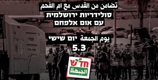 """מח""""ש פתחה בחקירה: מחאה נוספת ביום ו' בעקבות הדיכוי הברוטלי באום אל-פחם"""