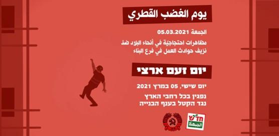 """פעילי חד""""ש ומק""""י יפגינו בת""""א ובי-ם נגד המשך הקטל בענף הבנייה"""