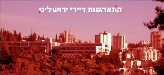 מתארגנים בירושלים: יוזמה חדשה למאבק בניצול השוכרים ולקידום הדיור הציבורי