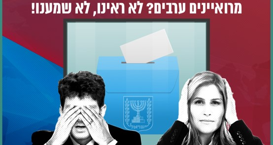 ייצוג האזרחים הערבים בתקשורת בשפה העברית ב-2020: פחות מ-3%