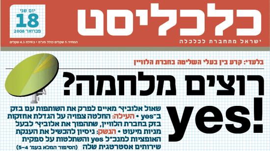 סוכם: יפוטרו עשרות עיתונאים מידיעות אחרונות ומכלכליסט והשכר יקוצץ