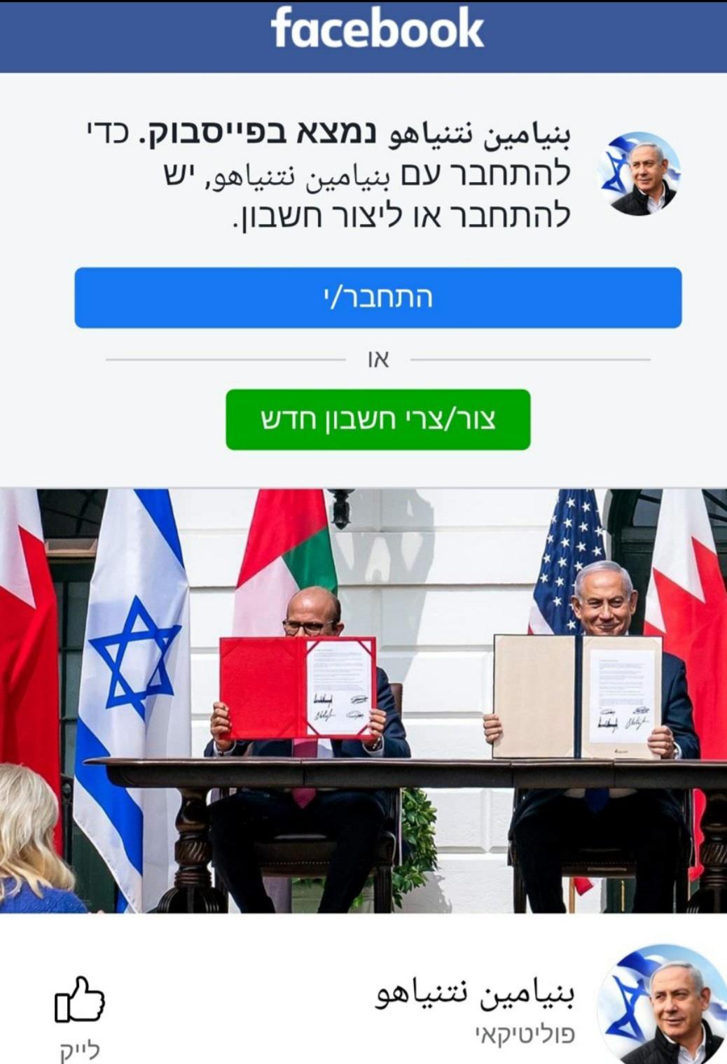 ראש הממשלה נתניהו פתח עמוד פייסבוק בערבית