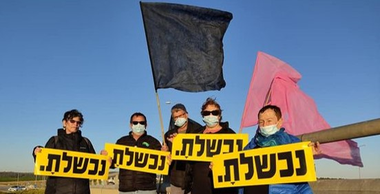 השבוע ה-37: מפגינים נגד ממשלת הימין דיווחו שוב על מעשי אלימות