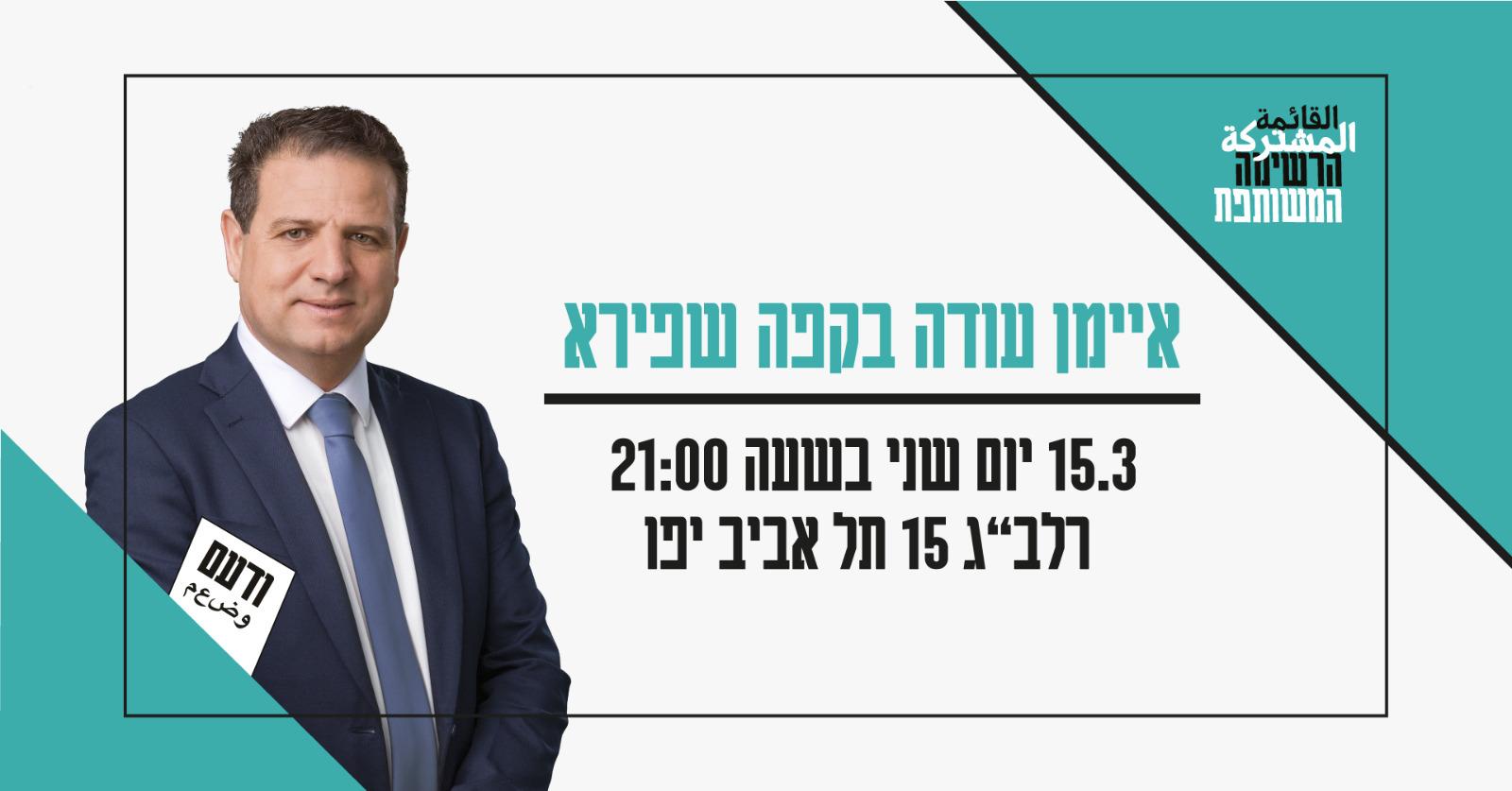 """ביום ב': מפגש בתל-אביב עם יו""""ר הרשימה המשותפת ח""""כ איימן עודה"""