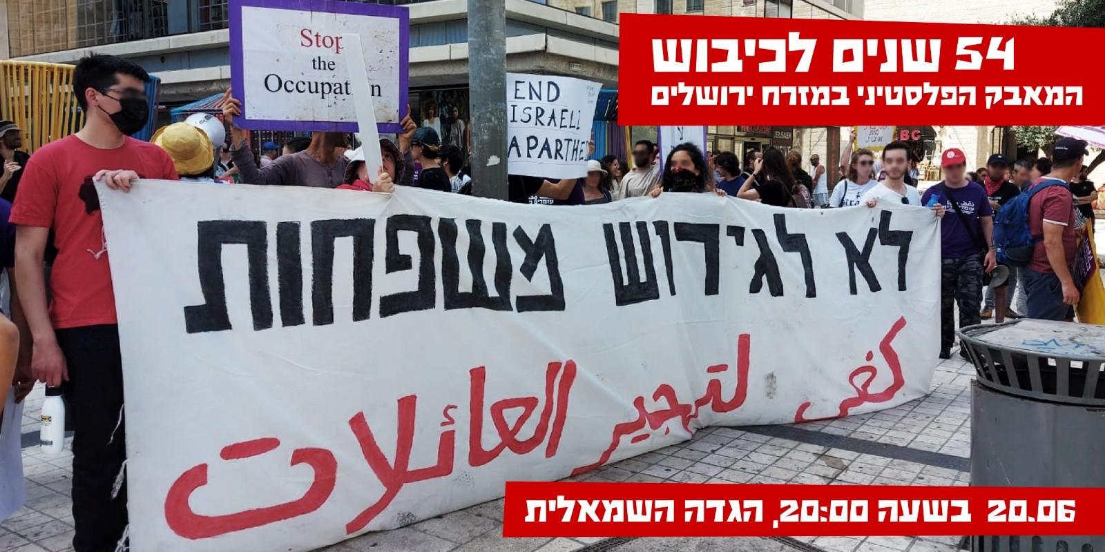 """דיון בת""""א לציון 54 שנה לכיבוש: המאבק הפלסטיני במזרח ירושלים"""