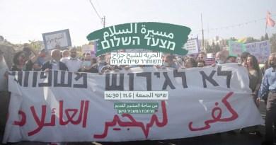 חברי הכנסת של הרשימה המשותפת מצטרפים להפגנות נגד גירוש תושבי שייח' ג'ראח