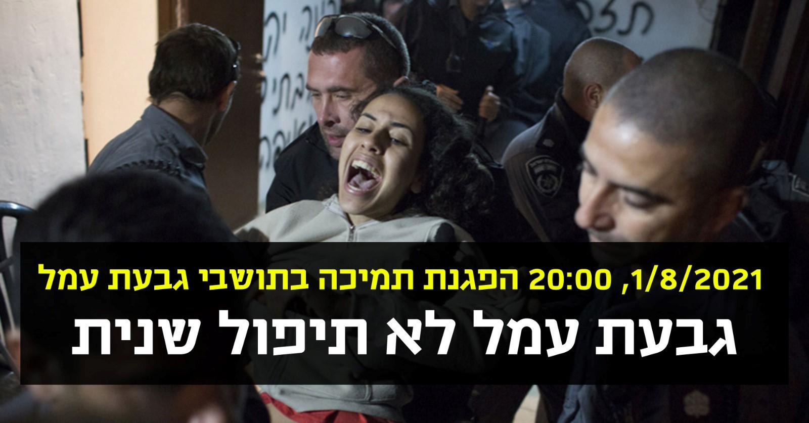 גבעת עמל לא תיפול שנית: תושבים ופעילים חברתיים יפגינו נגד הפינוי המתוכנן