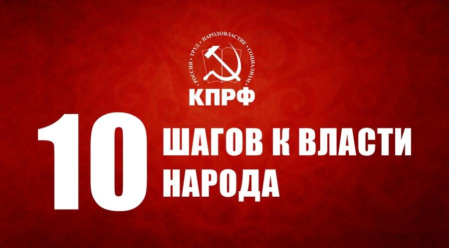 המפלגה הקומוניסטית של הפדרציה הרוסית נערכת לבחירות לדומה שיתקיימו בספטמבר