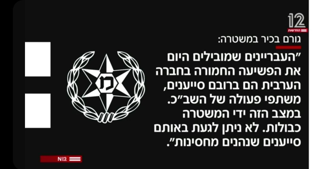 """במשטרה סבורים שמשת""""פים של השב""""כ אחראים למרבית הפשיעה בחברה הערבית"""