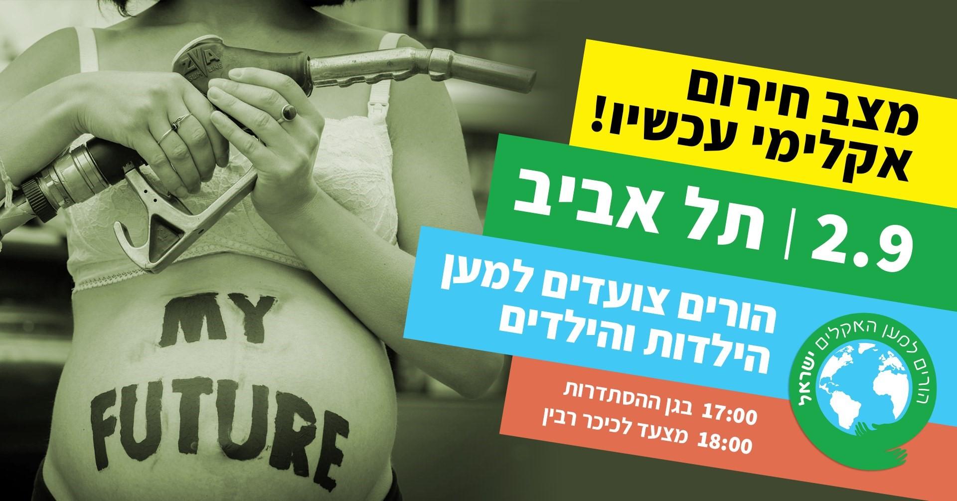 שתי הפגנות ייערכו בתל-אביב בגלל שיתוק ממשלת בנט במאבק במשבר האקלים