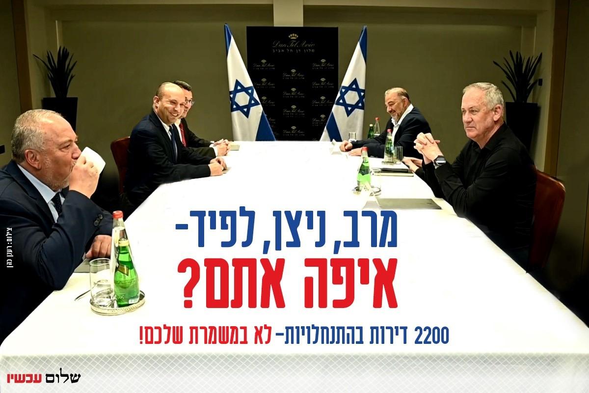 """שלום עכשיו: העבודה ומרצ הצטרפו לממשלת מועצת יש""""ע – אין זכות קיום לממשלה"""