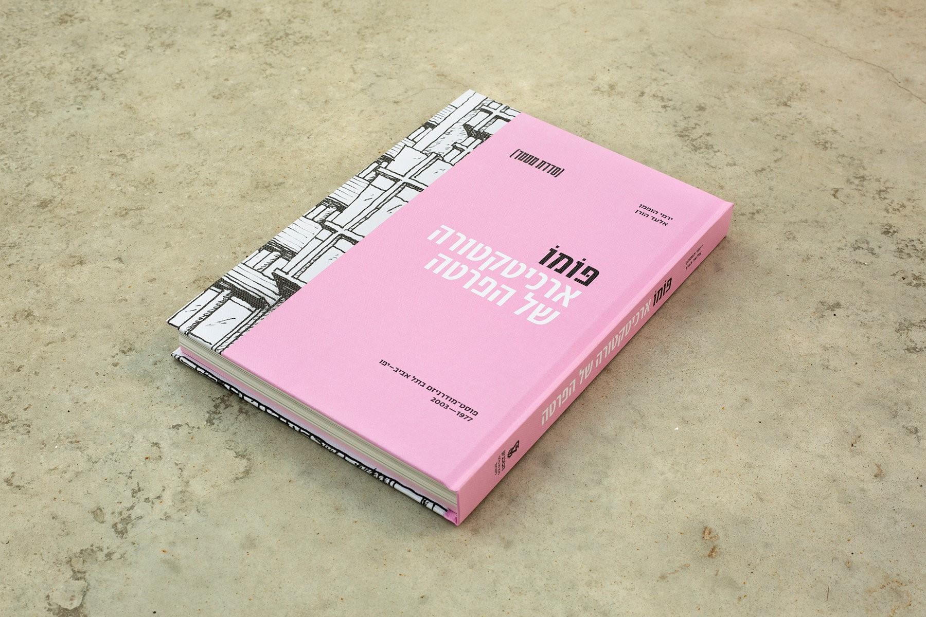 """ספר חדש: """"ת""""א-יפו של פּוֹמוֹ"""" – אדריכלות של קפיטליזם והפרטה"""